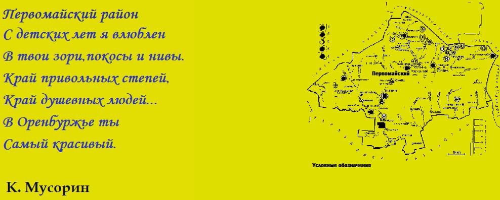 оренбургская область первомайский район знакомство